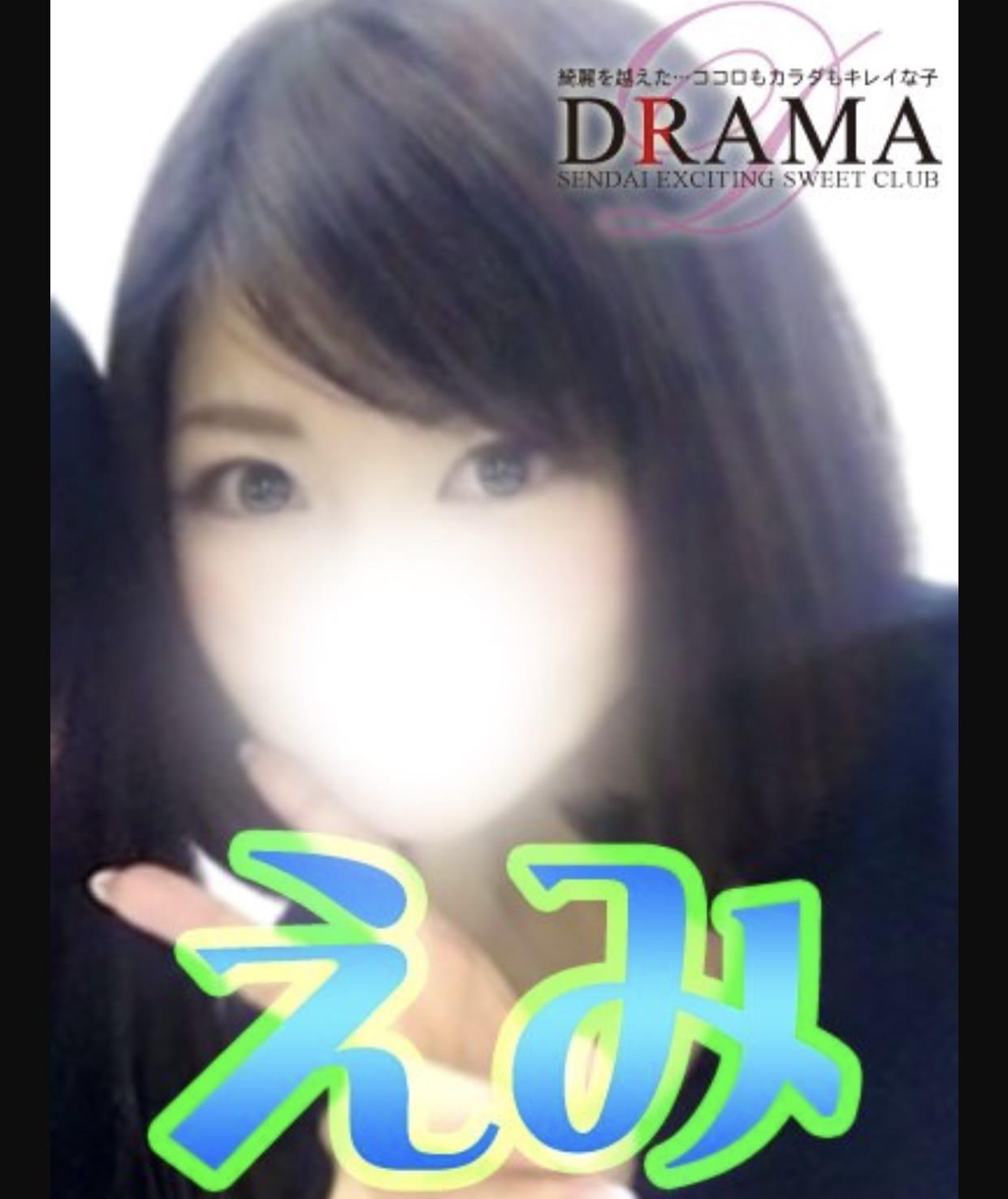 「えみです」03/09(03/09) 01:54 | えみの写メ・風俗動画