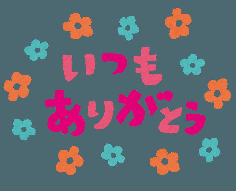 「ありがとう♪」03/11(03/11) 03:07 | もえの写メ・風俗動画