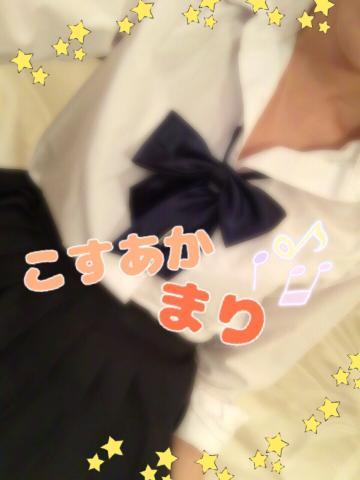 「おやすみ!」03/11(03/11) 23:29 | まりの写メ・風俗動画