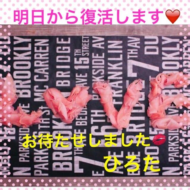 「やっと元気になりました??明日、予約満了完売ありがと うございます??まっててくださり嬉しいです。」03/16(03/16) 20:17 | 広田の写メ・風俗動画