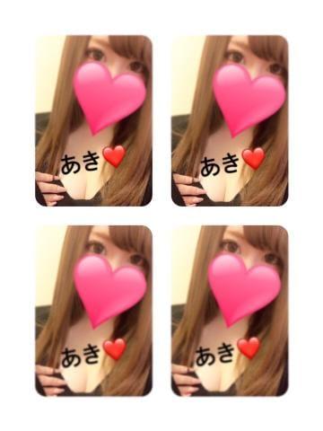 「お礼♪」03/17(03/17) 17:43 | あきの写メ・風俗動画