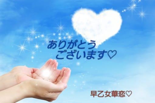 「お気に入り登録」03/18(03/18) 22:26 | 早乙女華恋の写メ・風俗動画