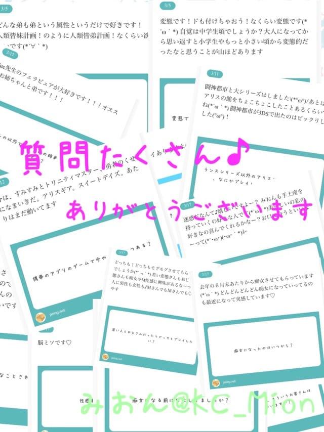 「いろんな質問楽しい☆ミ」03/19(03/19) 13:05 | みおんの写メ・風俗動画