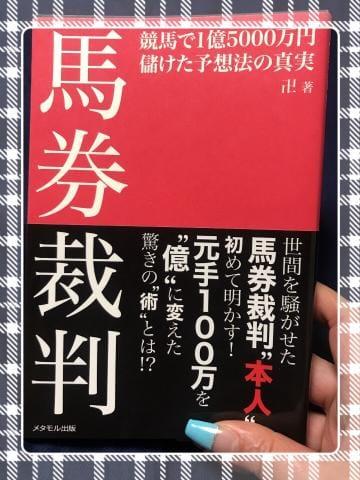 「読書」03/20(03/20) 10:45 | 絵梨子の写メ・風俗動画