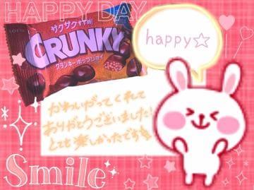 「お礼です♡」03/21(03/21) 14:11 | あやの写メ・風俗動画