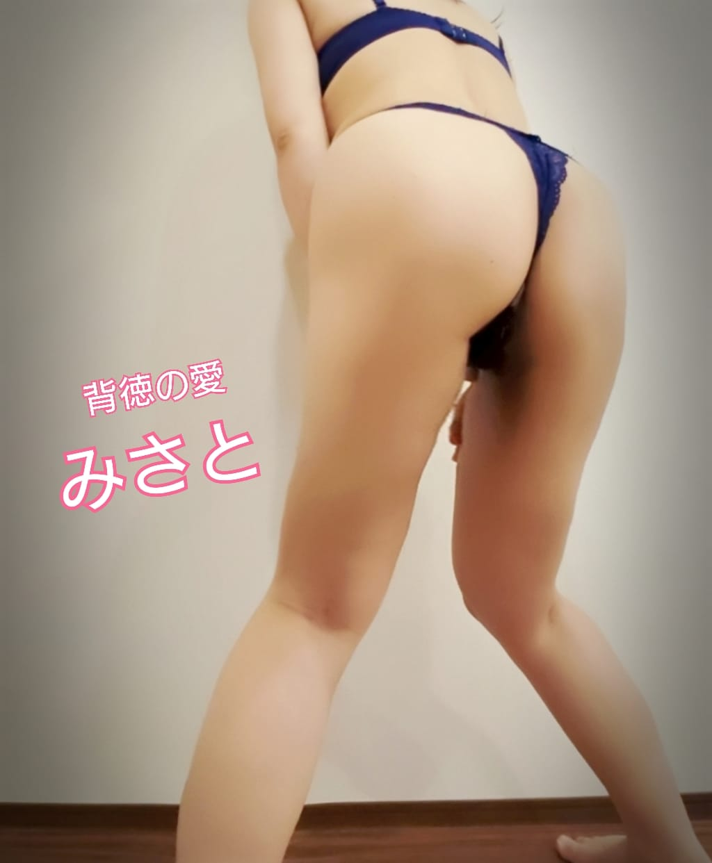 「Tバック派…☆」03/21(03/21) 20:10 | みさと奥様の写メ・風俗動画