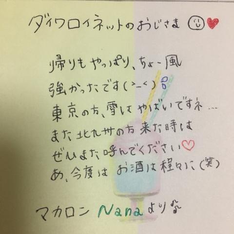 「お礼」03/21(03/21) 23:24 | ななの写メ・風俗動画