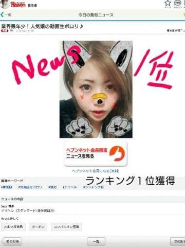 「深夜の❤️NEWS」03/22(03/22) 01:48 | ☆ミライ☆の写メ・風俗動画