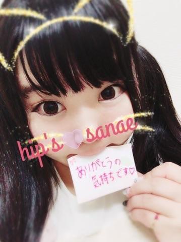 「お礼だよ(///???///)?」03/25(03/25) 04:12 | さなえの写メ・風俗動画