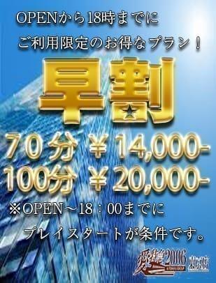「早割!」04/02(04/02) 17:05 | ともかの写メ・風俗動画