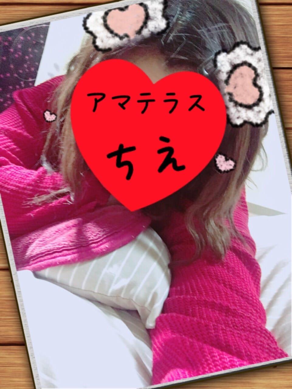 「しゅっきーん♡」04/02(04/02) 22:30 | Chie(ちえ)の写メ・風俗動画