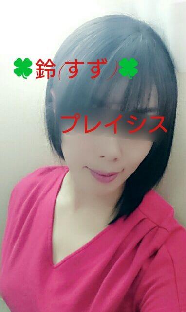 「出勤しました」04/05(04/05) 10:05 | 鈴【スズ】の写メ・風俗動画