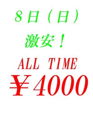 「おはようございます!」04/08(04/08) 12:12 | あやかの写メ・風俗動画