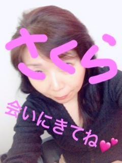 「楽しみ♪」04/10(04/10) 14:07   さくらの写メ・風俗動画