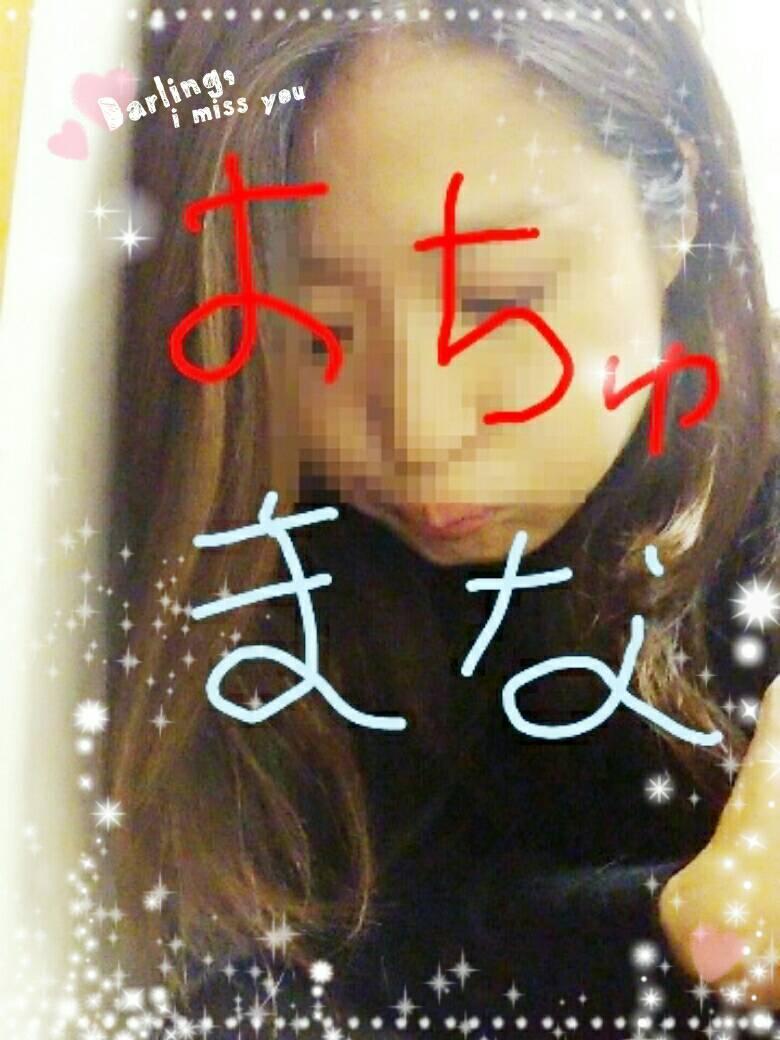 「明日出勤」04/16(04/16) 13:19 | まなの写メ・風俗動画