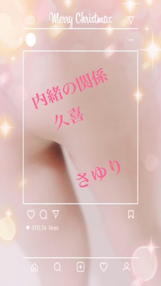 「ありがとう」04/17(04/17) 15:30 | さゆりの写メ・風俗動画