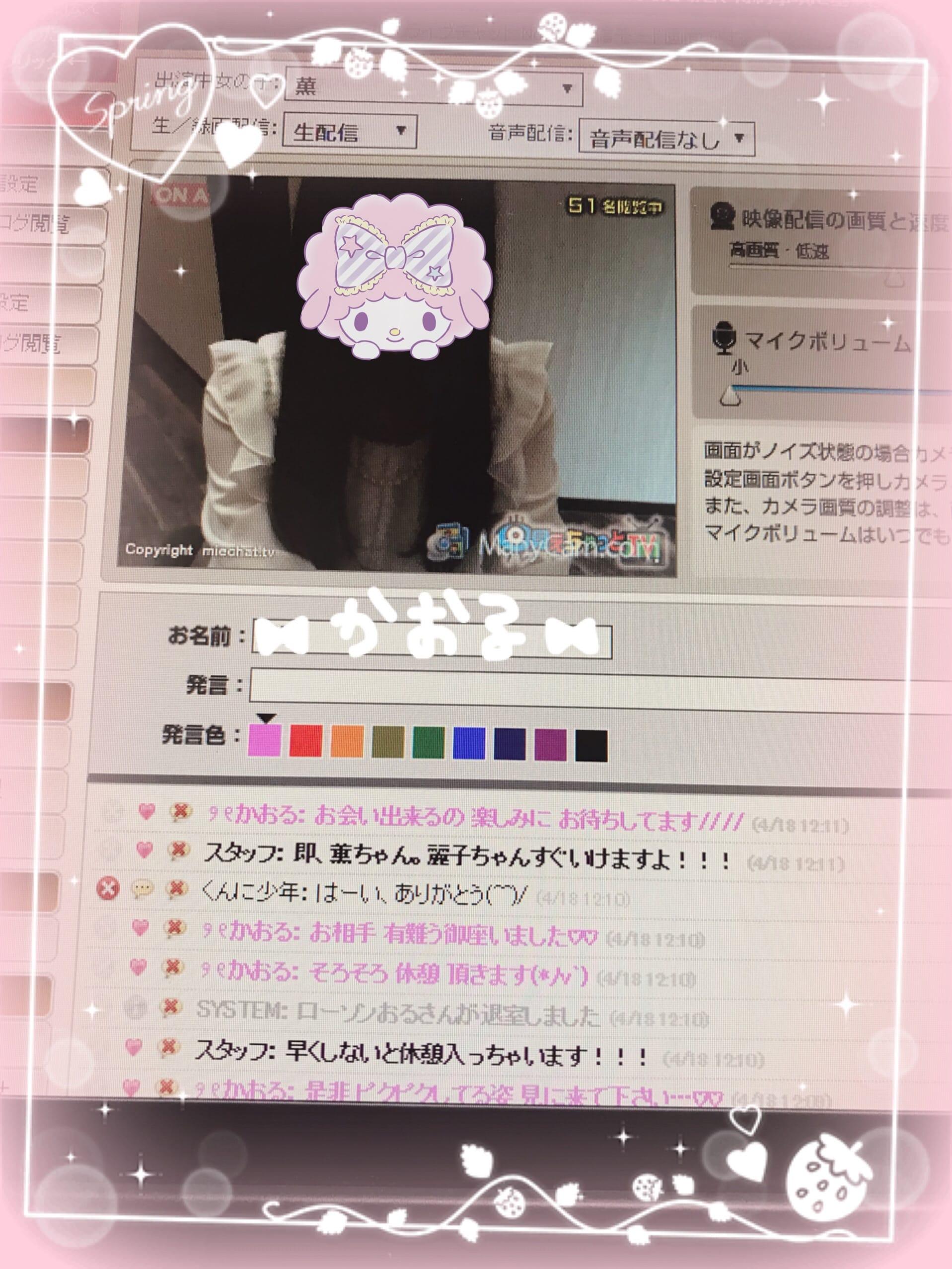 「* チャット」04/18(04/18) 12:32 | 薫の写メ・風俗動画