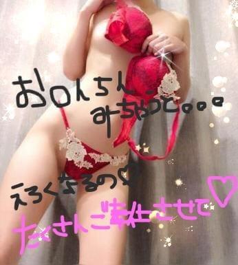 「えっちなお汁・・・♥️」04/18(04/18) 22:43   りり☆御奉仕系ドMの写メ・風俗動画