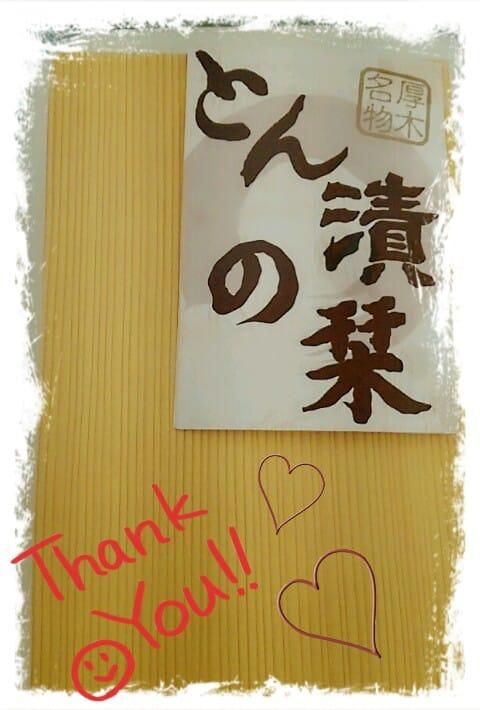 「厚木名物★とん漬け(・∀・)ノ」04/19(04/19) 07:15 | えみりの写メ・風俗動画