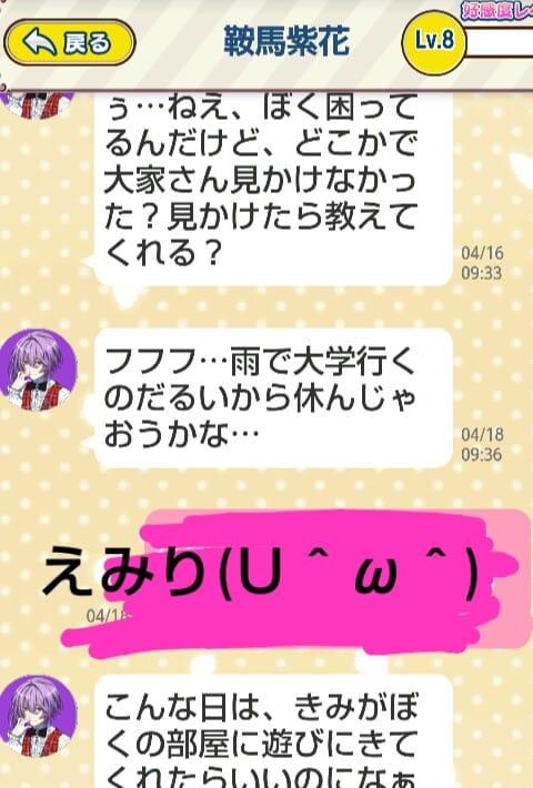「大学を休もうとする彼氏(昨日)」04/19(04/19) 10:41 | えみりの写メ・風俗動画