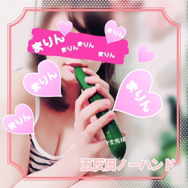 「【まりん】と極太シリーズ」04/19(04/19) 13:40 | まりんの写メ・風俗動画