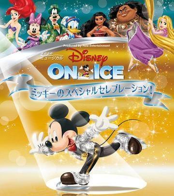 「2018 Mickey Anniversary」04/20(04/20) 14:22   ゆうりの写メ・風俗動画