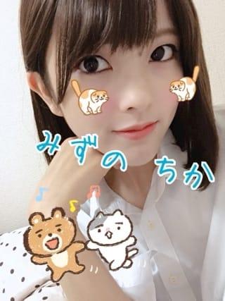 「わーい」04/21(04/21) 21:49 | 水野チカの写メ・風俗動画