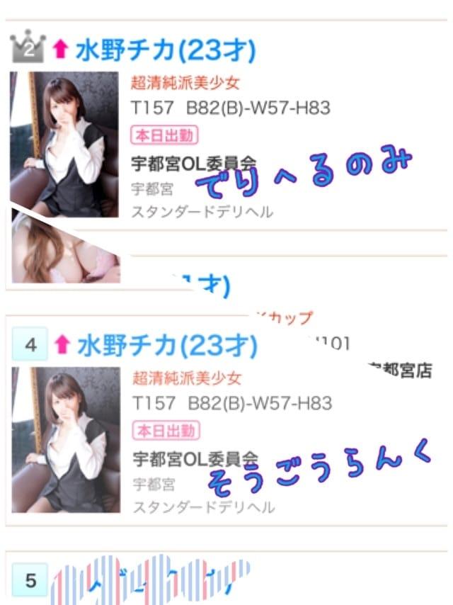 「(´◉ω◉)?!」04/22(04/22) 12:54 | 水野チカの写メ・風俗動画