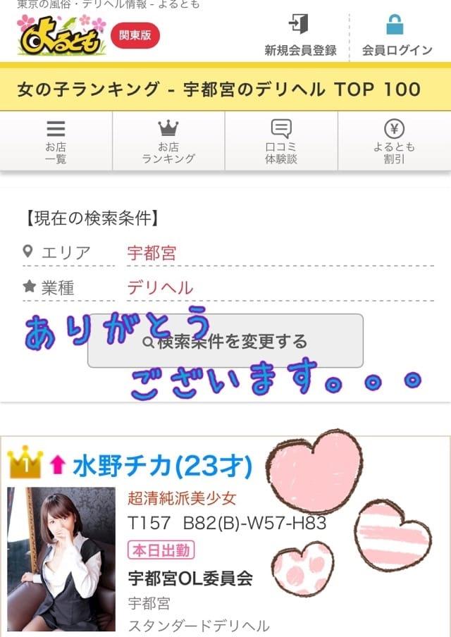 「うふふ」04/22(04/22) 18:07 | 水野チカの写メ・風俗動画