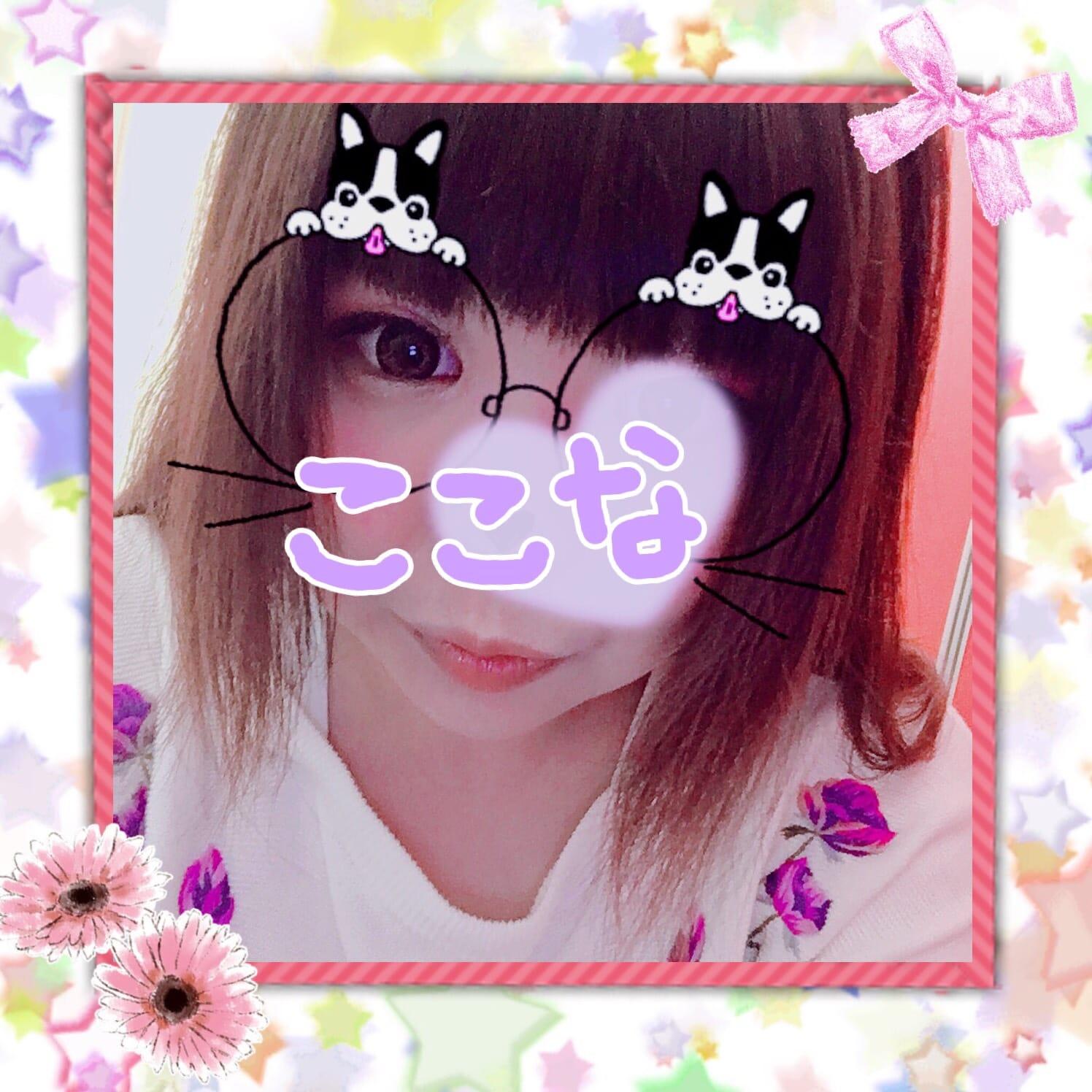 「しゅっきん」04/24(04/24) 13:24 | ここなの写メ・風俗動画