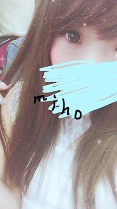 「みほです☆★」04/25(04/25) 13:09 | みほの写メ・風俗動画