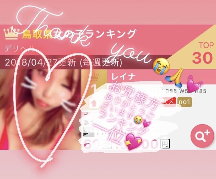 「れいな」04/29(04/29) 11:09 | レイナの写メ・風俗動画