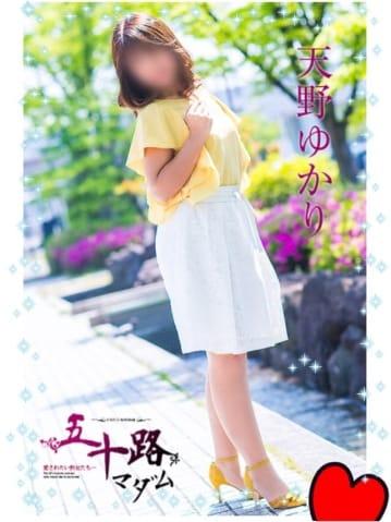 「出勤しまーす」04/29(04/29) 12:36   天野ゆかりの写メ・風俗動画