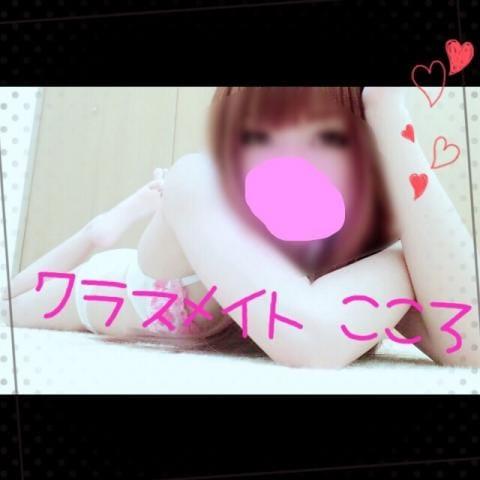 「♡**  仲良し様。」05/01(05/01) 00:06 | こころの写メ・風俗動画