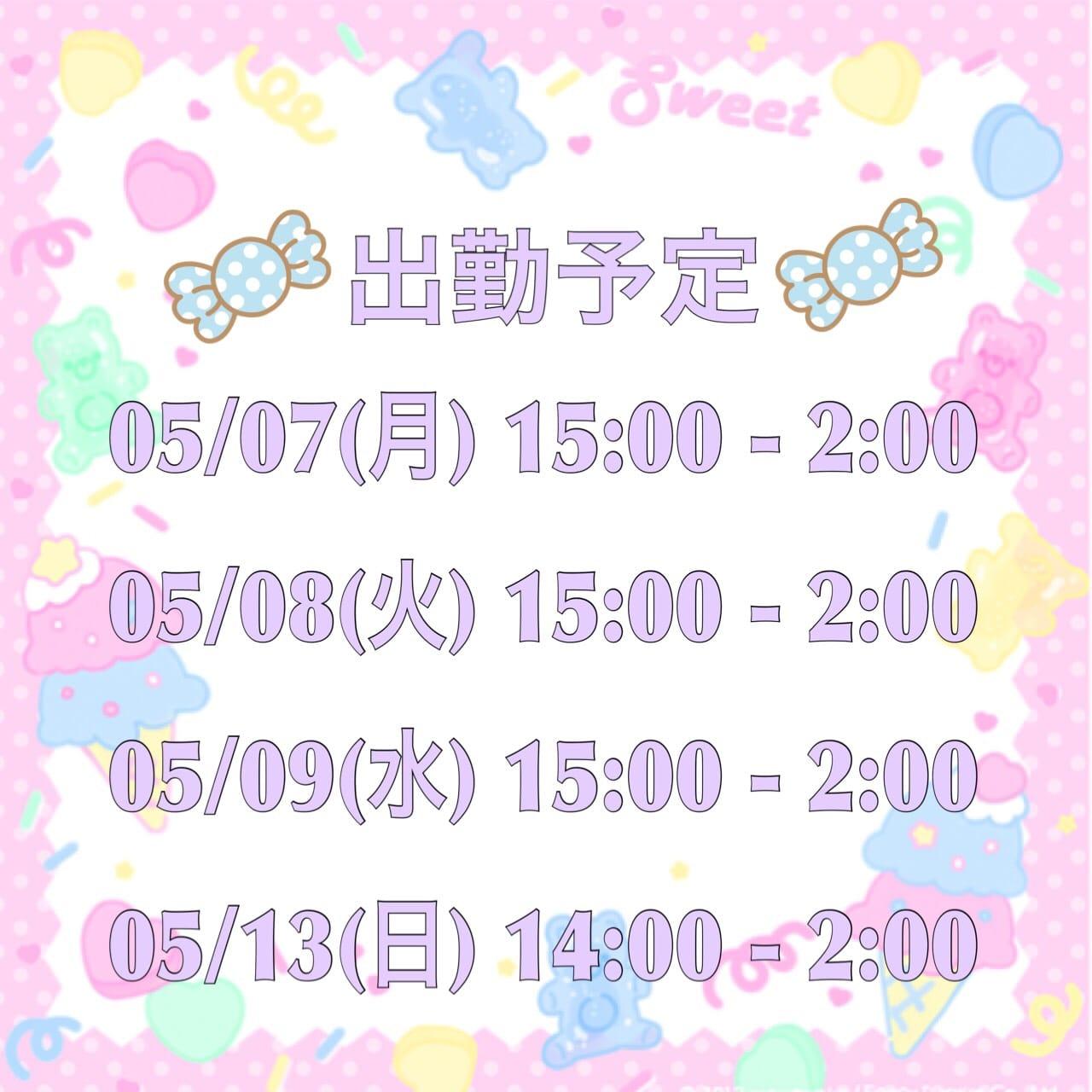 「出勤予定」05/07(05/07) 09:48 | ここなの写メ・風俗動画