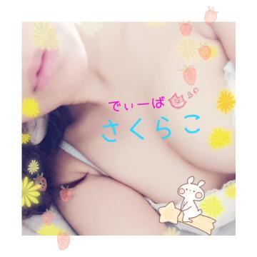 「[見たよ!ありがとう♪]:フォトギャラリー」05/12(05/12) 00:06   さくらこの写メ・風俗動画