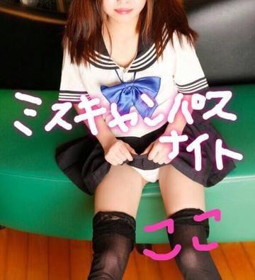 「ありがとうー☆」05/13(05/13) 07:24 | ここの写メ・風俗動画