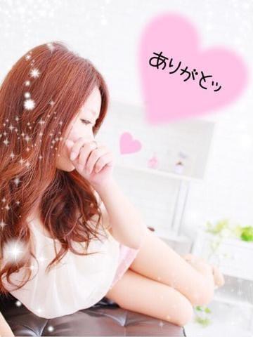 「ありがとう♡」05/18(05/18) 01:24 | りりあ【S級☆小悪魔美女】の写メ・風俗動画