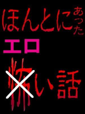 「本当にあった◯◯い話」05/18(05/18) 20:41 | 即アポ奥さんの写メ・風俗動画