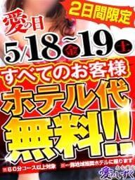 「イベント開催中〜」05/19(05/19) 08:31 | ゆみの写メ・風俗動画