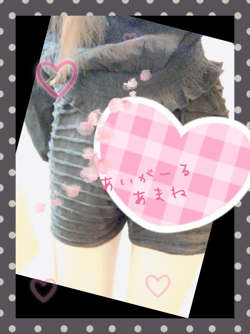 「昨日のお礼です☆」05/19(05/19) 11:30 | あまねの写メ・風俗動画
