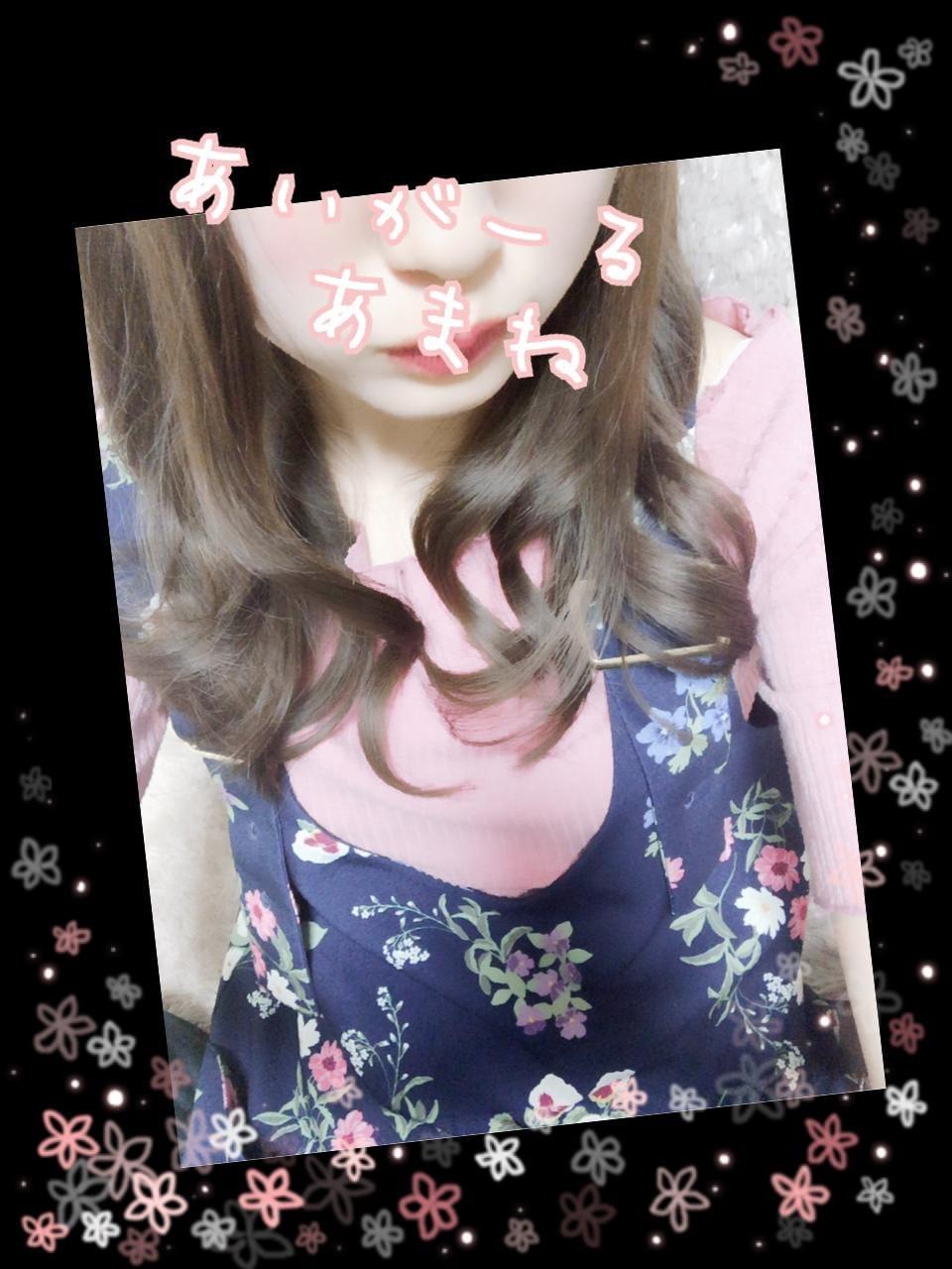 「昨日のお礼です☆」05/19(05/19) 11:42 | あまねの写メ・風俗動画