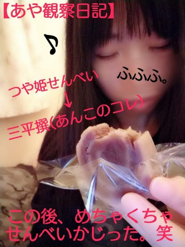 「【あや観察日記】」05/21(05/21) 21:09 | あやの写メ・風俗動画