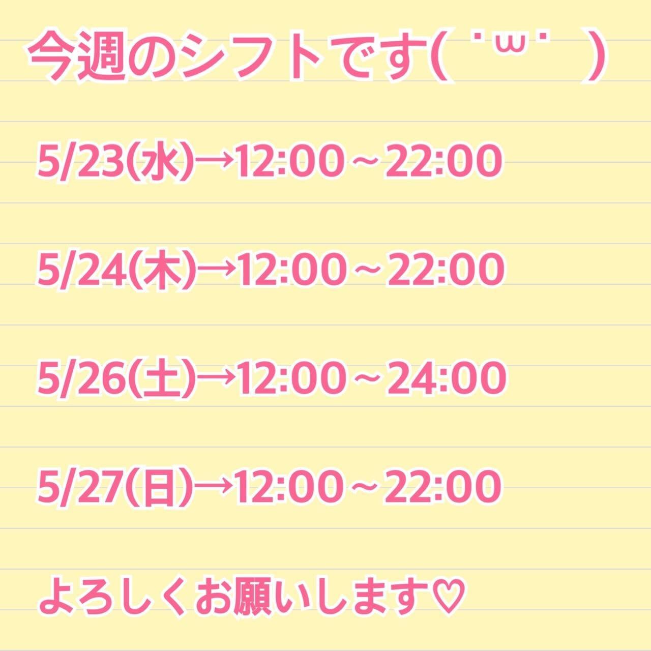 「シフト。」05/22(05/22) 17:01 | りいの写メ・風俗動画