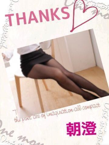 「thanks」05/22(05/22) 18:42 | 朝澄の写メ・風俗動画