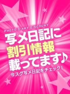 「写メ割♪見てくれた方のみ有効(*´∀`*)」05/23(05/23) 01:13 | 瑠香(るか)の写メ・風俗動画