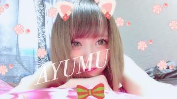 「あゆむです☆」05/24(05/24) 00:18   あゆむの写メ・風俗動画
