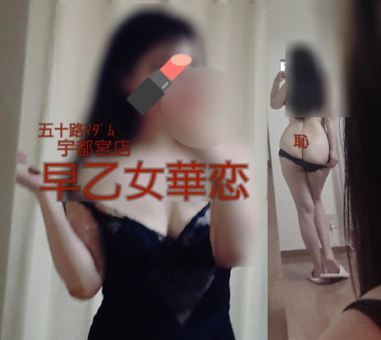 「ありがとうございます」05/24(05/24) 12:36 | 早乙女華恋の写メ・風俗動画
