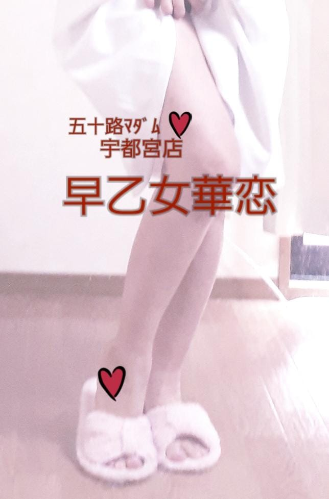 「5月27日最終日20時ご予約のあなた様」05/25(05/25) 00:50 | 早乙女華恋の写メ・風俗動画