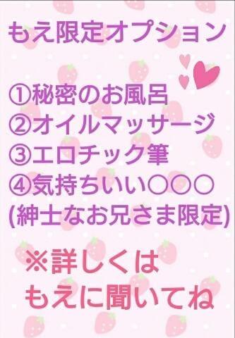 「(○^ω^○)」05/25(05/25) 15:44 | モエの写メ・風俗動画